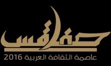 """""""صفاقس عاصمة الثقافة العربية 2016"""""""