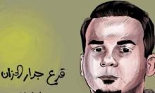غدا في حيفا: وقفة احتجاجية دعما للأسير بلال كايد