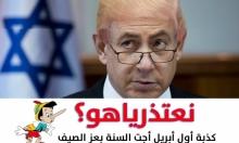 """نتنياهو """"يغازل"""" العرب .. يا بهجتنا ويا مهجتنا"""
