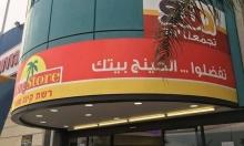 بئر السبع: إعادة فتح كينغ ستور بعد إغلاقه إداريا