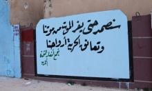 أين من كتبوا على جدران سورية عام 2011؟