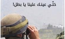 """شركة لبنانية للجيش الإسرائيلي: """"خلي عينك علينا يا بطل"""""""