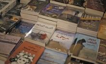 روايات رضوى عاشور تلقى إقبالا بمعرض إسطنبول للكتاب