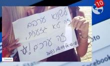 شبكات التواصل الإسرائيلية: 175 ألف دعوة للعنف غالبيتها ضد العرب