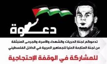 لجنة الحريات تدعو لمناصرة النقب والأسير بلال كايد