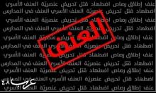 المثلث والساحل: حظر نشر وإغلاق ملفات جرائم القتل