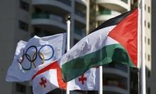 ريو 2016: إسرائيل تحتجز ملابس البعثة الفلسطينية