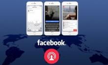 """""""فيسبوك"""" ينافس """"جوجل"""": إعلانات بالبث المباشر"""