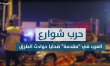 """حرب شوارع... العرب في """"مقدمة"""" ضحاياها"""