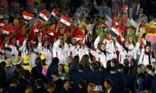 في مقابل المقاطعة اللبنانية... تطبيع رياضي مصري في ريو