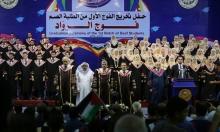 غزة: تخريج أول دفعة جامعية من الطلبة الصم