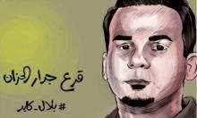 event: عسقلان تهتف لحريّة بلال كايد