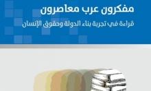 قراءة معاصرة لتجربة الدولة وحقوق الإنسان في المجتمع الإسلامي