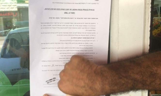 الجليل: إغلاق محال تجارية بذريعة تشغيل عمال من الضفة