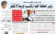 """حاربت الفساد فحوربت... وقف صحيفة """"الزمن"""" العمانية"""