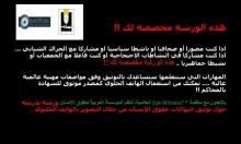 Event: لقاء تدريبي حول توثيق انتهاكات حقوق الإنسان