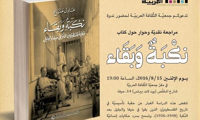 """event: ندوة مراجعة نقدية وحوار حول كتاب """"نكبة وبقاء"""""""