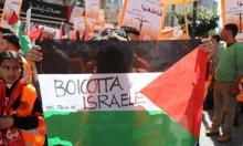 حملة إسرائيلية على المنظمات العالمية لتشديد حصار الفلسطينيين