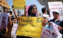 غزة: تظاهرة دعما للأسرى الفلسطينيين بسجون الاحتلال