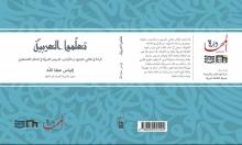 """Event: أمسية إطلاق كتاب """"تعلموا العربية"""" للدكتور إلياس عطا الله"""