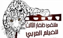 مصر وتونس وسورية يتصدرن نتائج ملتقى ظفار العماني
