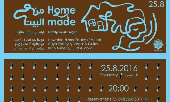Event - من البيت: ليلة موسيقية