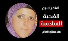 صمت وتقاعس: 6 جرائم قتل نساء منذ مطلع 2016