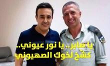 كيف استقبل الشارع التونسي صورة الرباعي والضابط الإسرائيلي؟