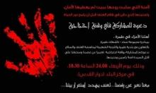 اليوم: وقفة احتجاجية على قتل آمنة ياسين من طمرة