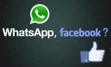 """كيف تمنع """"واتس آب"""" من مشاركة بياناتك مع """"فيسبوك"""""""