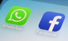 """هل تتحول """"واتس آب"""" لذراع """"فيسبوك"""" الإعلانية؟"""