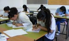 نتائج متدنية في البلدات العربية والحريدية في امتحانات الثانوية