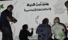 الناصرة: جدارية أمام منزل الشاب عبد الخالق رفضا للعنف