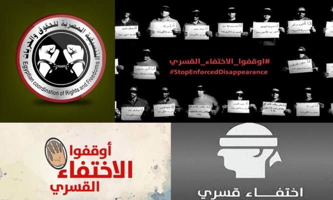 مصر: تزايد بحالات الاختفاء القسري رغم صعوبة الرصد