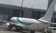 طائرة لبنانية في مطار اللد