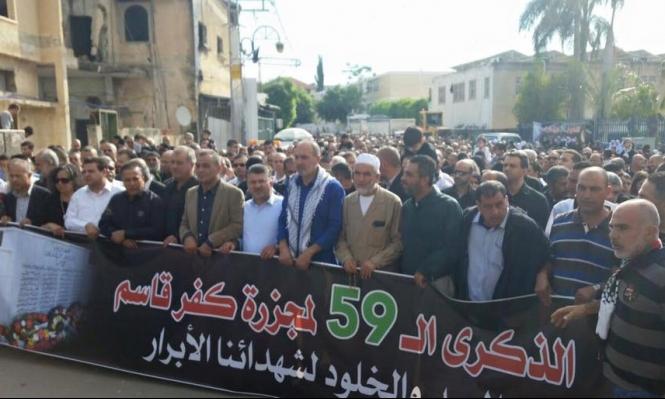 مجزرة كفر قاسم: دعوات لمشاركة واسعة في الذكرى الـ60