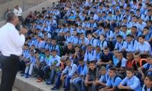 أم الفحم: آلاف الطلاب يفتتحون العام الدراسي الجديد