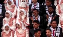 الاحتفال بـ 50 عرسًا فلسطينيًا في الضفة