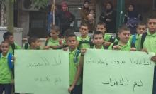 طمرة: تظاهرة ضد رفض قبول طلاب بإحدى المدارس