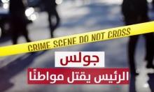 رئيس مجلس جولس يقتل مواطنًا