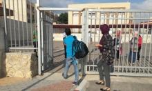 سخنين: إضراب في مدرسة بسبب مقصف