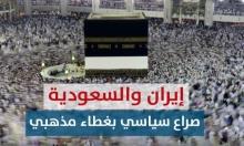 إيران والسعودية... صراع سياسي بغطاء مذهبي