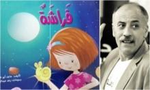 """""""فراشة"""": جديد أبو غوش للأطفال"""