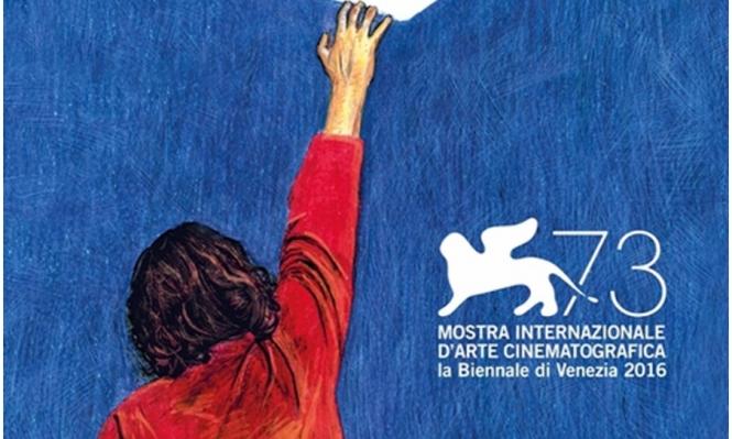 اختتام فعاليات مهرجان البندقية السينمائي