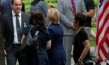 وسائل إعلام أميركية: كلينتون فقدت وعيها عصر اليوم