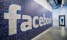 """25 ألفا إلى محكمة العدل الأوروبية ضد """"فيسبوك"""""""