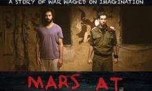 فيلم: المرّيخ عند شروق الشمس | رام الله
