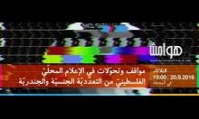 Event: تحولات ومواقف من التعددية الجنسية بالإعلام الفلسطيني