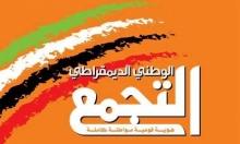 يافا: مظاهرة ضد الاعتقالات والملاحقات السياسية لأعضاء التجمع