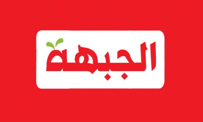 الجبهة: ملاحقة التجمع إستراتيجية لنزع شرعية المواطنين العرب